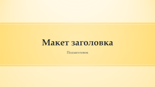 Презентация с желтой полосой (широкоэкранный формат)