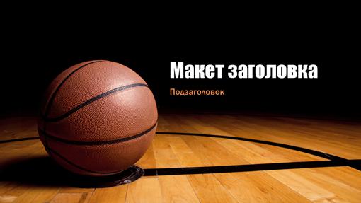 Презентация с баскетбольной темой (широкоэкранный формат)