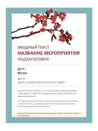 Весенняя листовка (оформление с цветущей веткой)