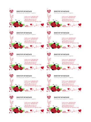 Визитные карточки (божьи коровки и сердца, выравнивание по левому краю, 10 на странице)