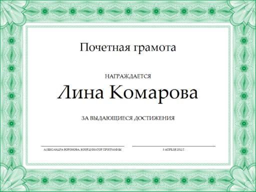 Почетная грамота (зеленого цвета)
