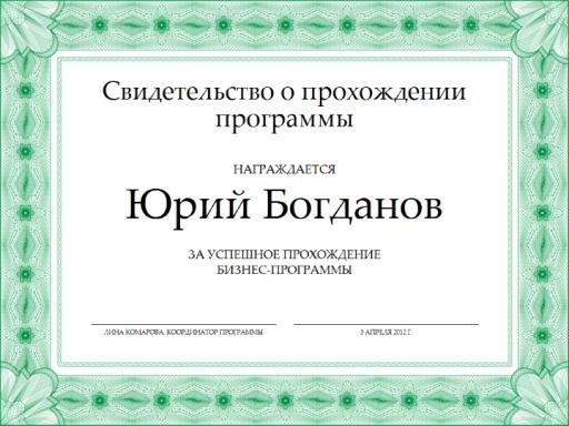 Свидетельство о прохождении программы (зеленого цвета)