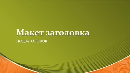 """Шаблон деловой презентации """"Купюры"""" (широкоэкранный формат)"""