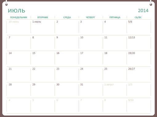 Календарь на 2014–2015 учебный год (июль— июнь)