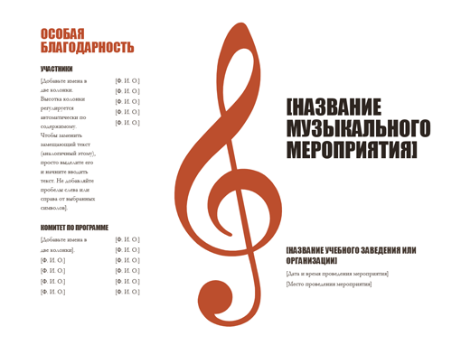 Программа музыкального вечера