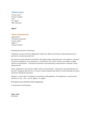 Сопроводительное письмо для функционального резюме (сочетается с шаблоном резюме)