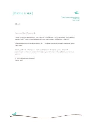 Бланк личного письма