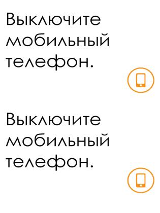 Напоминание с просьбой выключить мобильные телефоны
