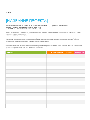 Список задач