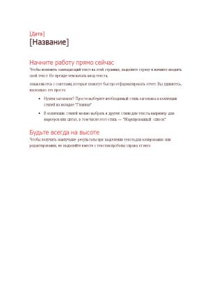 Структура плана проекта с полужирным форматированием