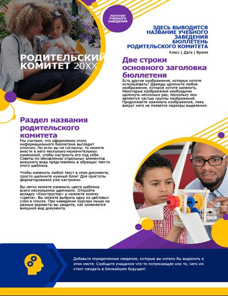 Бюллетень для родительского комитета