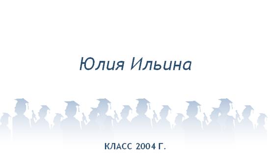 Именные карточки для новых выпускников