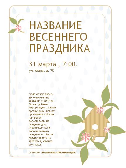 Приглашение на весенний праздник