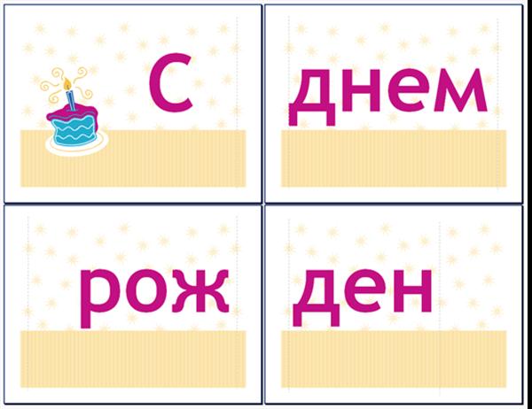 """Объявление """"С днем рождения"""""""