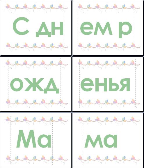 Открытка «C днем рождения»