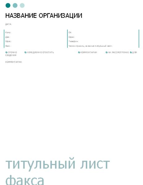 Титульный лист факса (точки)
