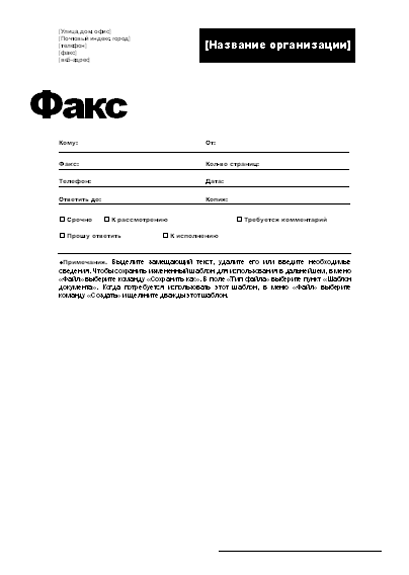 Титульный лист факса (профессиональная тема)
