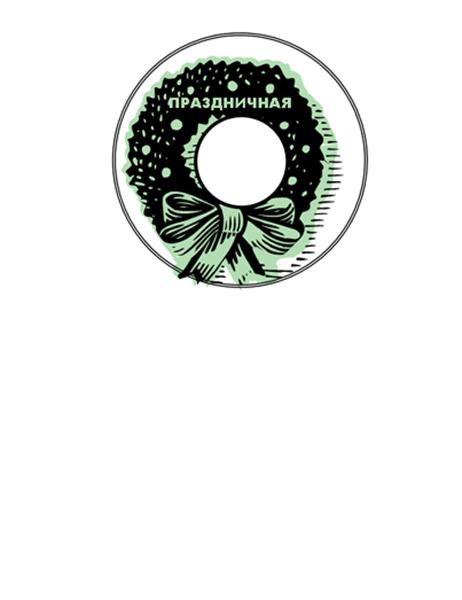 Наклейки для CD с праздничной музыкой (для бумаги Avery 5824)