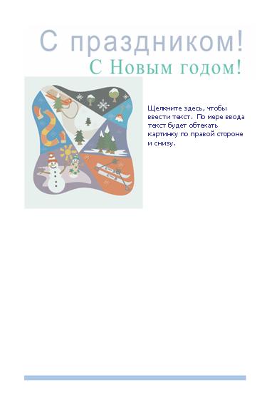 Почтовая бумага (с изображениями зимних видов спорта)