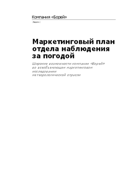 Деловой отчет (стиль «Современный»)