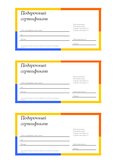 Подарочный сертификат (разноцветный орнамент, 3 на листе)