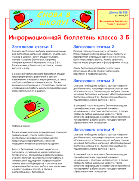 Классный бюллетень (2 колонки, 2 стр.)