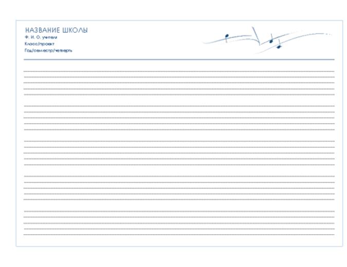 Нотная бумага (альбом, 5/стр.)