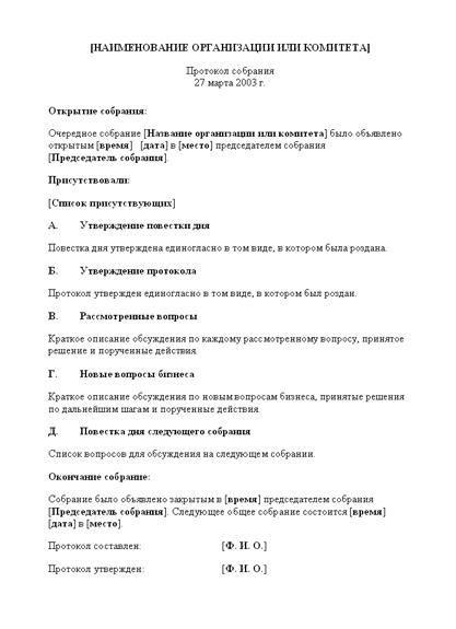 Протокол собрания организации (подробная форма)