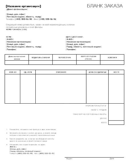 Бланк заказа с указанием розничной цены товара