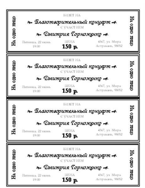 Билеты на мероприятие