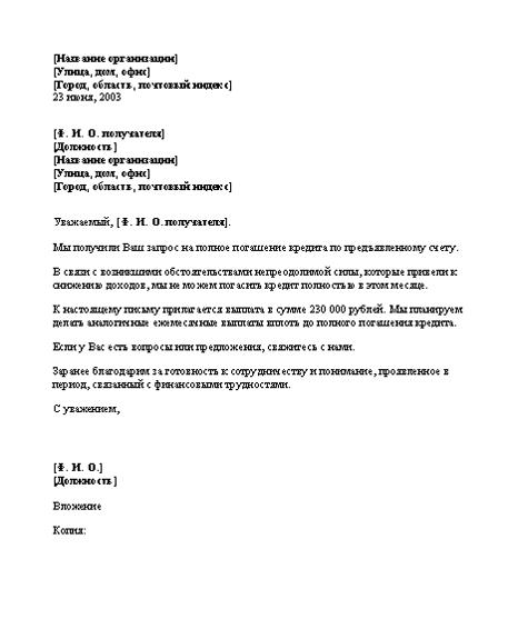 Письмо кредитору