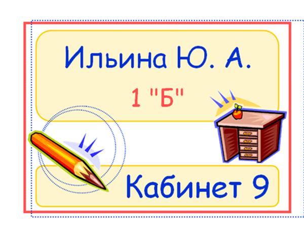 Табличка для школьного кабинета (начальная школа)