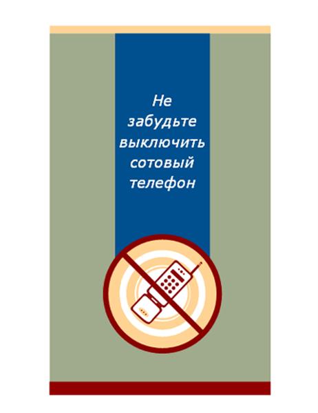 Объявление о сотовых телефонах