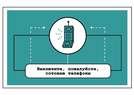 Объявление о выключении сотовых телефонов