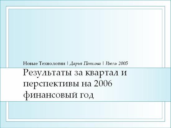 Презентация «Прибыль за квартал»