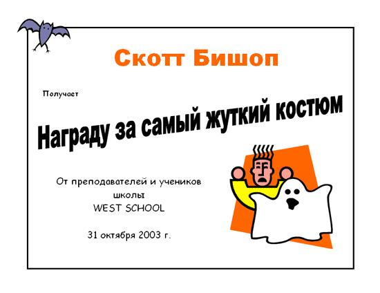 Награда за костюмы для Хеллоуина