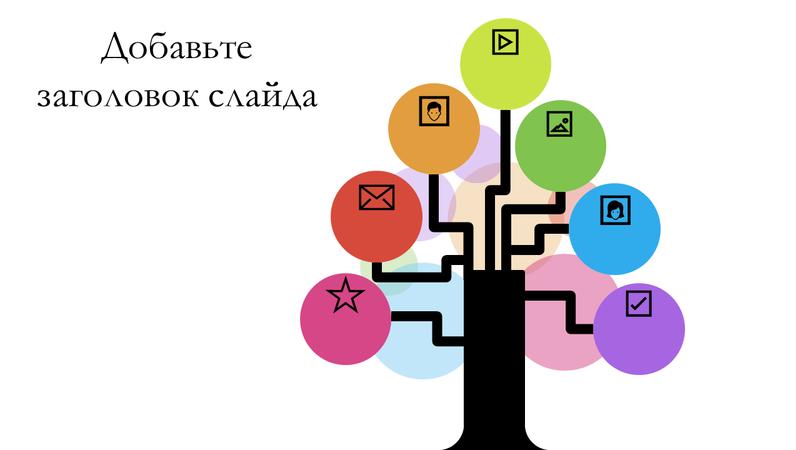 """Цветная диаграмма """"Дерево"""""""