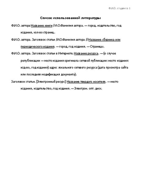 Список использованной литературы по ГОСТу