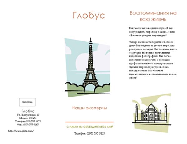 Буклет путешествий (8 1/2 x 14, альбомная ориентация, сложенный вчетверо)