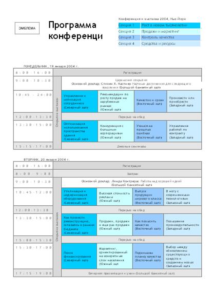 Программа конференции с секциями