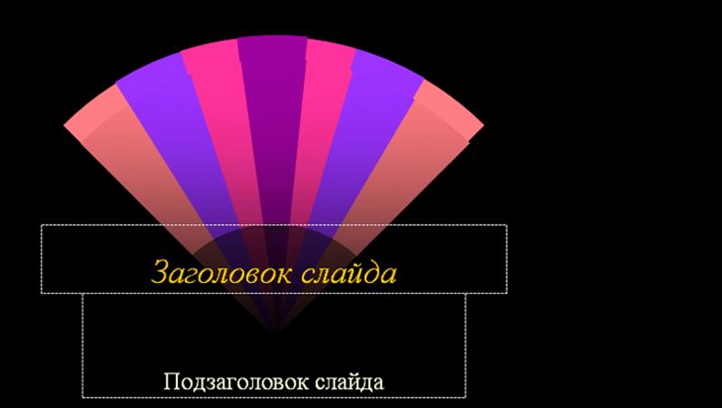Шаблон оформления «Веер»