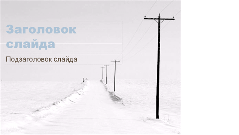 Шаблон оформления «Снежная дорога»
