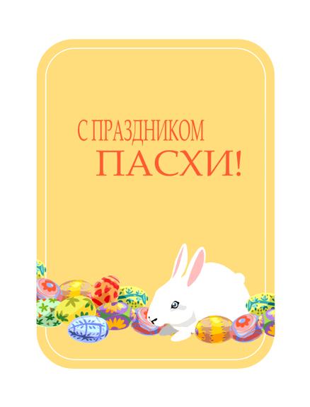 """Открытка """"Пасха"""" (с яйцами и кроликом)"""