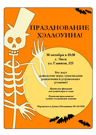 Объявление о вечеринке в честь Хэллоуина