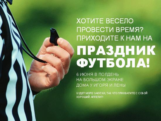 Объявление о празднике футбола