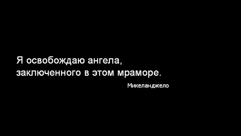 Слайд с цитатой Микеланджело