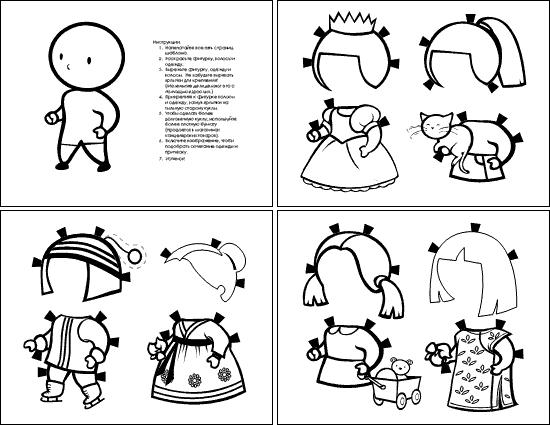 Бумажные куклы (девочка, для раскрашивания)
