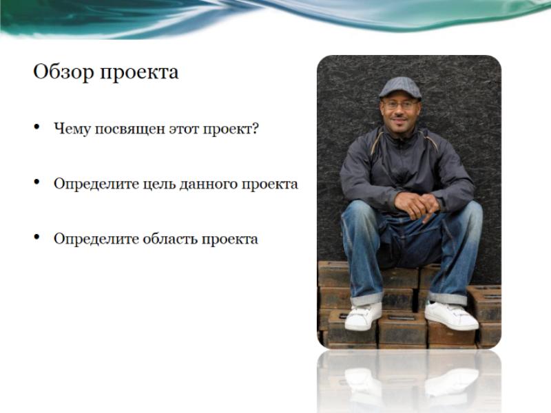 """Презентация на основе шаблона """"Отчет о состоянии проекта"""""""