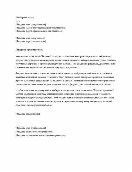 """Письмо (тема """"Исполнительный"""")"""