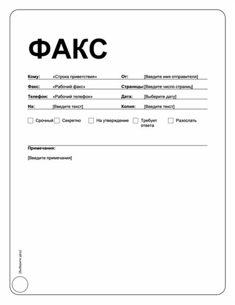 """Составной факс (тема """"Справедливость"""")"""